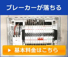 ブレーカー・分電盤修理/取替工事費