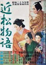 Kyōko Kagawa movie poster