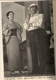 setsuko hara with akira whatshisname