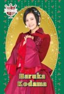 Haruka Kodama