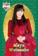 mayuwatanabechristmas