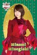 miichan christmas
