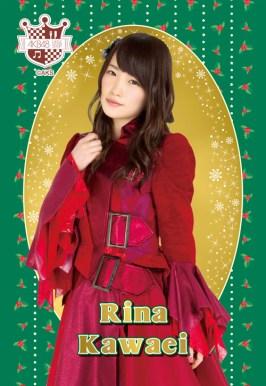 rena kawaei christmas