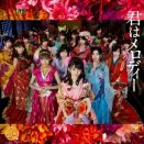 akb48-43rd-single-kimi-no-melody-limited-b
