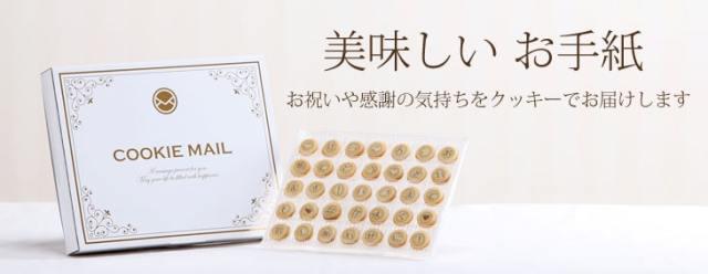 「クッキーメール」