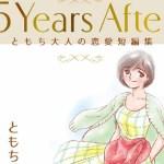 『5Years After ともち大人の恋愛短編集』ともち