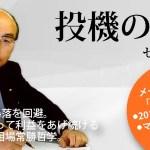 投機の流儀 セレクション【vol.221】三菱UFJ銀行株と野村證券株