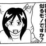 助産師さん呼びましょうか?【vol.6】姉の出産(1)