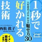 『1秒で好かれる技術 人を惹きつける自分の魅せ方30』西松眞子