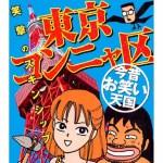 『東京コンニャ区 今昔お笑い天国 笑撃のスキンシップ』岩谷テンホー