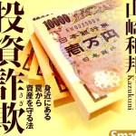 『投資詐欺 身近に潜む罠から資産を守る法』山崎和邦