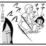 わが家は今日も建築中!【vol.23】なっちゃんとはるくん(1)