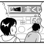 わが家は今日も建築中!【vol.56】家探しあるある(5)