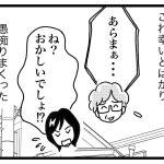 わが家は今日も建築中!【vol.103】やっぱり母娘!