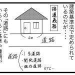 わが家は今日も建築中!【vol.116】ただし書き通路(2)