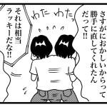 わが家は今日も建築中!【vol.121】いきなり大忙し!