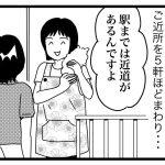 わが家は今日も建築中!【vol.131】ご近所さんを回れ!!