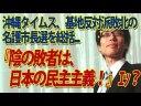 【竹田恒泰】沖縄タイムス「名護市長選は勝者アベ、敗者は日本の民主主義!」の画像