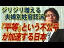 【竹田恒泰】『平等という不公平』夫婦別姓容認、過去最高42.5%の画像
