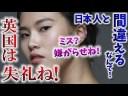 【韓国人が英国で被害】韓国国民「日本と間違えるなんて、失礼な!」の画像