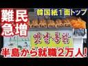 【日本企業就職】朝鮮半島から就職難民2万人!?の画像