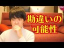 【朝日新聞】森友問題スクープ、別の文書と勘違いしている可能性!の件についての画像
