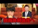 【中国】国家主席の人気撤廃改憲案で習近平独裁体制確立へ!の件についての画像