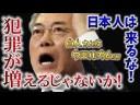 韓国人「白人はウエルカム、でも日本人は来るな!」「だって犯罪が増えるじゃないか!」の画像