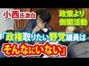 【驚愕】小西氏「本気で政権取りたい野党議員は、そんなにいない」の画像
