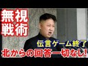 【伝言ゲーム終了】北朝鮮の完全無視作戦に戦慄!騒いでいるのは韓国だけだ!の画像