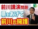 【前川講演問題】愛知県が全力サポートへ(なお、マスコミは初期の森友報道を忘れ去っている模様)の画像