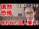 【韓国大統領の運命】李明博の囚人番号が呪われてる!?の画像