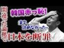 【韓国】韓国赤っ恥!『漢字が読めず』間違った論拠で日本を断罪の画像