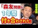 【森友問題】福山哲郎議員「森友は、やりたくてやってるわけじゃない。1年間つきあわされた」についての画像