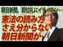 【竹田恒泰】朝日新聞、憲法の読み方が分からない!即位の礼、儀式のあり方にイチャモン!の画像