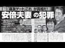 【週刊文春】 森友学園デマ、安倍首相を犯罪者と断定し大炎上!の画像