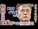 韓国「ちゅ、中国は生意気だな、韓国には日本と米国がついてるんだぞ!」の画像