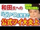 【公式ツイッター炎上】和田議員への「こいつ」発言についての画像