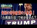 【台湾】日本も倣うべき、米国「台湾旅行法」成立について!の画像