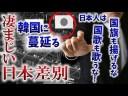 【日本差別】韓国「日本人は国旗も揚げるな、国歌も歌うな!」の画像