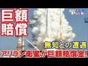 【無知との遭遇】大混乱!韓国アリラン衛星が巨額賠償金!の画像