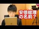 【森友文書】書き換え問題!昭恵氏、安倍総理の名前削除と見出し!についての画像