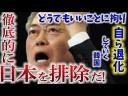 【韓国】「徹底的に日本を排除だ!」の画像