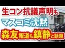 【関西生コン】マスコミ沈黙!2度の捜査に抗議声明を出すが、報道はなし!森友報道も鎮静化!?の画像