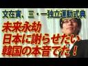 【竹田恒泰】文在寅「日本から終わったと言ってはいけない!」未来永劫日本に首を垂れさせておきたい!についての画像