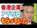 【鳩山元首相】香港企業から5年で7千万円得ていた件についての画像