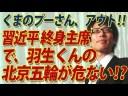 【竹田恒泰】習近平独裁で、羽生結弦くんの北京冬季五輪が危ない!?についての画像