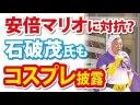 【対安倍マリオ】石破茂がコスプレを披露した結果!の画像