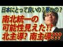 【竹田恒泰】南北統一の可能性!?日本のメリット、デメリットについての画像