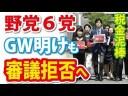 【税金泥棒】野党6党、ゴールデンウィーク明けも審議をサボる模様!の画像